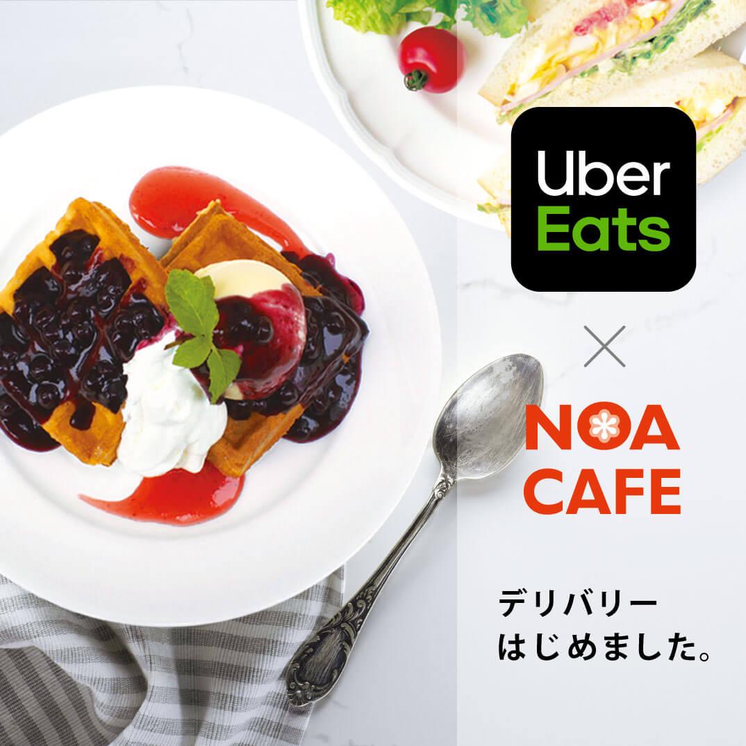 uber_cafe2.jpg