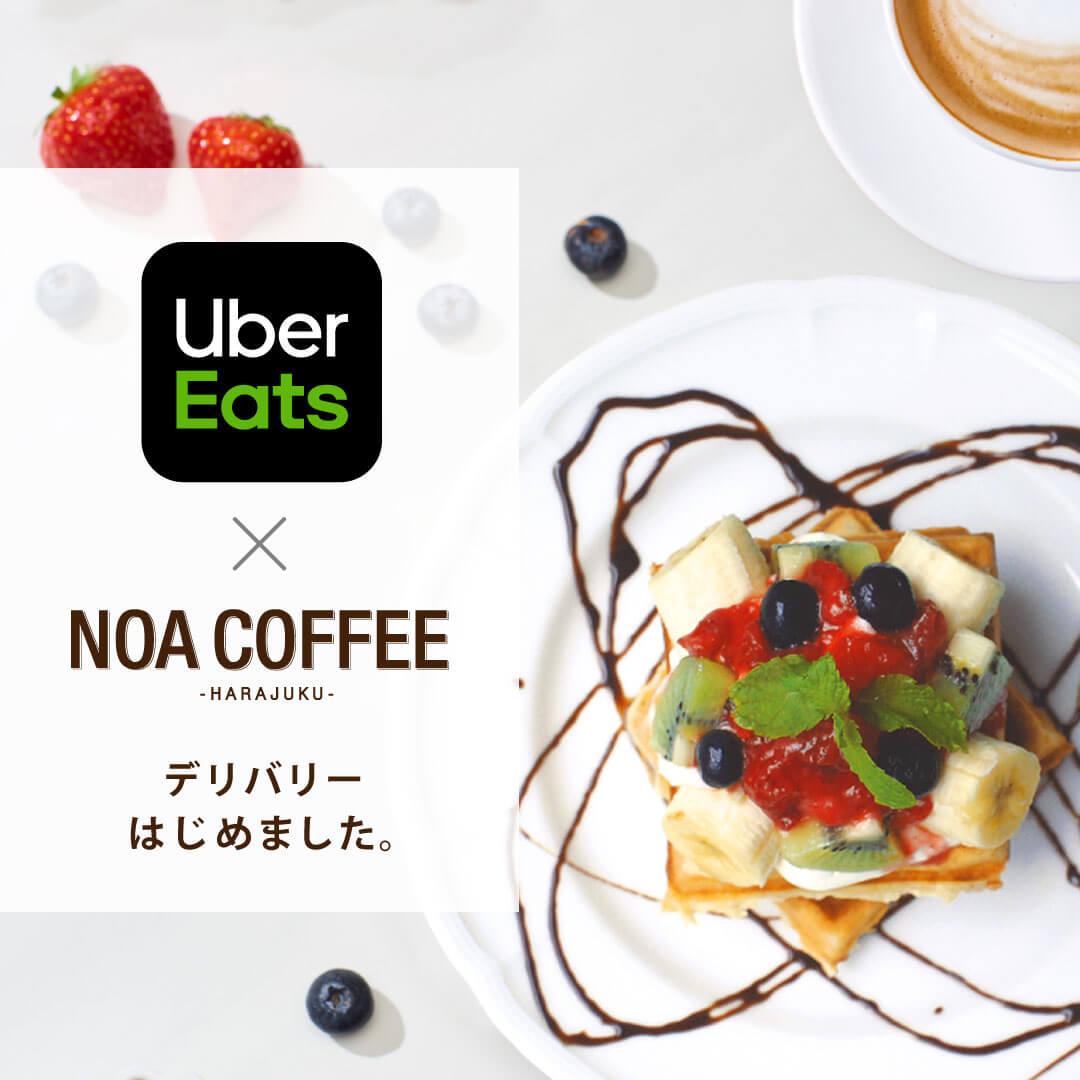 uber_coffee.jpg