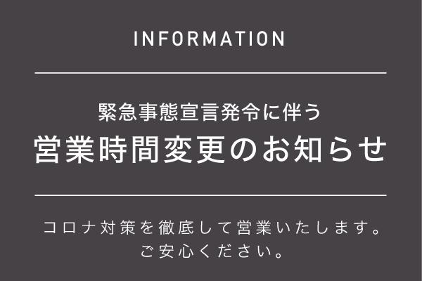 緊急事態宣言発令に伴う営業時間変更のお知らせ詳細写真