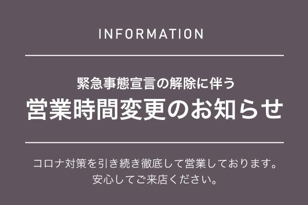 緊急事態宣言解除に伴う営業時間の変更詳細写真